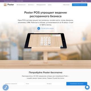 Poster POS — программа автоматизации HoReCa- система учета для общепита на пл