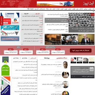 تین نیوز - شبکه خبری تحلیلی صنعت حمل و نقل کشور