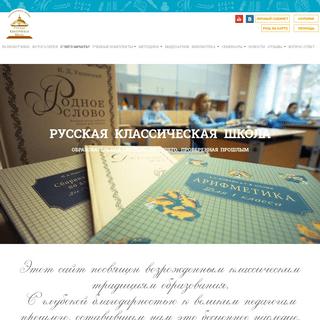 РУССКАЯ КЛАССИЧЕСКАЯ ШКОЛА - Русская Классическая Школа