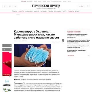 Коронавирус в Украине- Минздрав рассказал, как не заболеть и что маска
