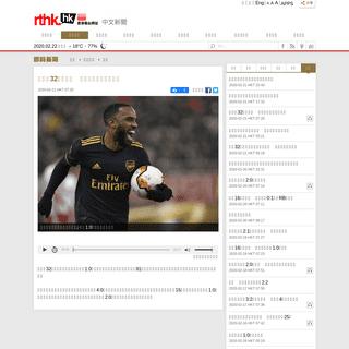 ArchiveBay.com - news.rthk.hk/rthk/ch/component/k2/1509858-20200221.htm - 歐霸盃32強首回合 阿仙奴及狼隊雙雙贏波 - RTHK