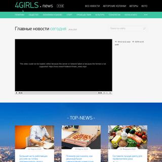 4GIRLS NEWS - онлайн издание, новости для женщин