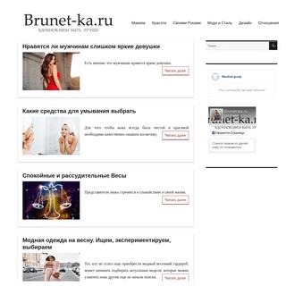 Brunet-ka.ru — сайт о красоте и моде
