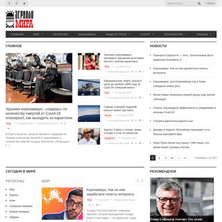 ArchiveBay.com - mirror-world.ru - Зеркало Мира- Разумный таблоид