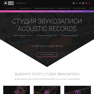 Студия звукозаписи ACOUSTIC RECORDS - Записать песню- - Легко!