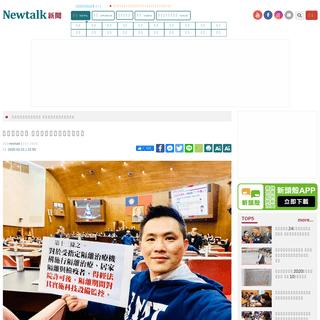ArchiveBay.com - newtalk.tw/news/view/2020-02-21/370587 - 武漢包機卡關 陳以信獻策建議政府這樣做 - 政治 - 新頭殼 Newtalk