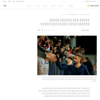 باريس سان جيرمان وليون يصعدان لقبل نهائي كأس فرنسا - Reuters