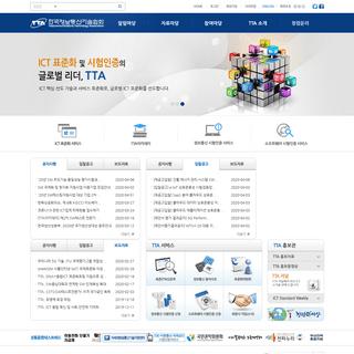 한국정보통신기술협회(TTA)