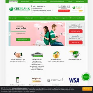 ArchiveBay.com - sberbank.kz - «Сбербанк»