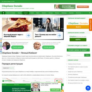 Сбербанк Онлайн личный кабинет — вход — online.sberbank.ru