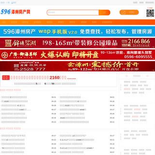 漳州房产网-漳州二手房-漳州房地产门户 - 596漳州房产网
