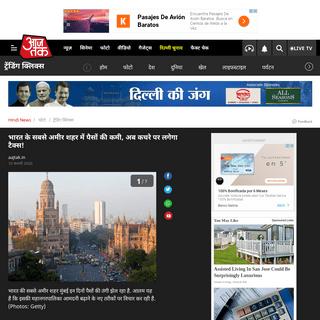 भारत के सबसे अमीर शहर में पैसों की कमी, अब कचरे पर �