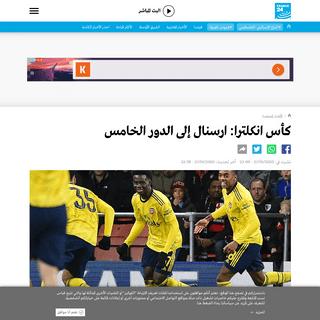 كأس انكلترا- ارسنال إلى الدور الخامس - فرانس 24