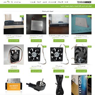 ArchiveBay.com - tehranminer.com - خرید ماینر - تجهیزات ماینینگ - ماینر بیت کوین - قیمت ماینر - قیمت روز مای�