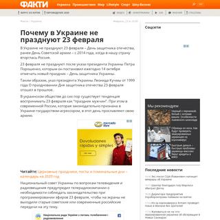 Почему в Украине не празднуют 23 февраля - Факты ICTV