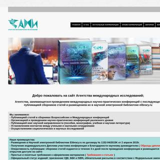 Агентство международных исследований - Научно-практические конферен�