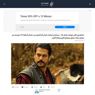 تشاهدون الآن قيامة عثمان 12.. مسلسل قيامة عثمان أو المؤسس عثمان الحلقة 12