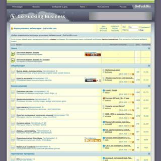 Форум успешных вебмастеров - GoFuckBiz.com