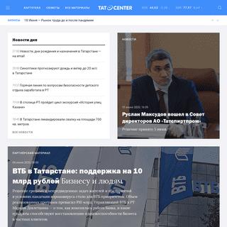 Татцентр.ру — деловой центр республики Татарстан- бизнес-новости Тат�