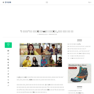 ArchiveBay.com - www.hankyung.com/entertainment/article/202003028520I - 더 짠내투어 관록 함소원X슬리피vs패기 이진혁X찬미 유쾌한 가성비 설계 대결 - 한경닷컴