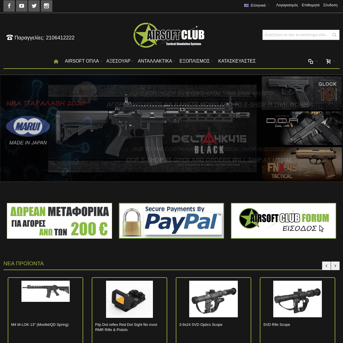 ArchiveBay.com - airsoftclub.gr - Airsoft Club - Tactical Simulation Systems