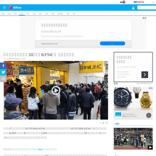 【武漢肺炎】日本城30分店賣KF94口罩 店外大排長龍 | 即時 | 突發 | 20200131