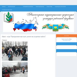 Профсоюз работников образования Высокогорского района - Главная стра
