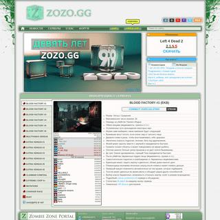 ZOZO.GG - ZOMBIE ZONE - Left 4 Dead 2, Team Fortress 2, HLstatsX, SourceBans, Commfort Чат