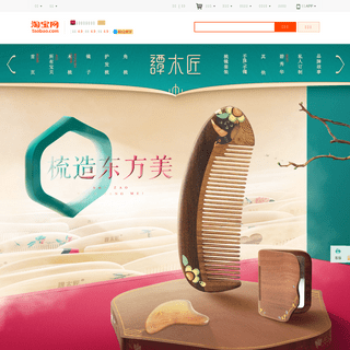 ArchiveBay.com - tanmujiang.tmall.com - 谭木匠品牌换新-谭木匠官方旗舰店-天猫Tmall.com