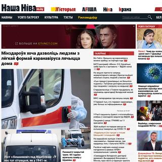 Наша Ніва- першая беларуская газета