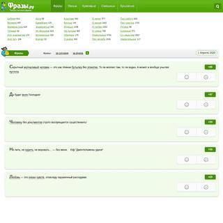 ArchiveBay.com - frazy.ru - Фразы.ру - лучшие фразы в сети