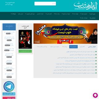 شعر مذهبی-متن مداحی-متن روضه-شعر و سبک مداحی - امام هشت