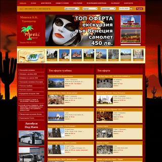Екскурзии и почивки в чужбина - Екскурзии и почивки в България - Екскур