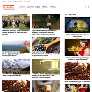 Facte.ru - интересные факты, познавательный журнал