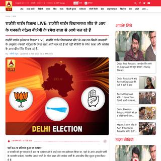 Rajouri Garden Delhi Live Election Result 2020- Check Rajouri Garden Vidhan Sabha Chunav Result 2020, Aam Aadmi Party vs Bharati