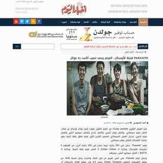 parasite قنبلة الأوسكار.. الفيلم يحصد نصيب الأسد بـ4 جوائز - بوابة أخبار الي