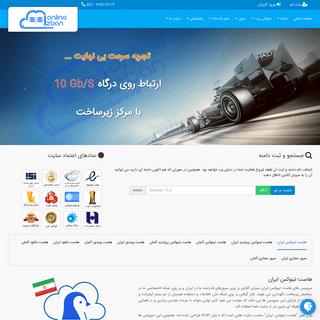 میزبان آنلاین - میزبانی وب,ثبت دامنه,سرور مجازی,سرور اختصاصی