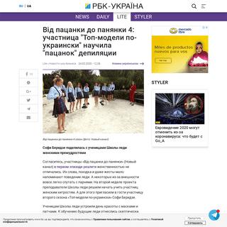 ArchiveBay.com - www.rbc.ua/rus/lite/zvyozdy/vid-patsanki-panyanki-4-uchastnitsa-top-modeli-1582539995.html - Від пацанки до панянки 4 - участниц учили ухаживать за собой - РБК Украи