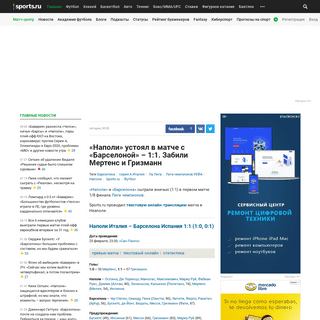 ArchiveBay.com - www.sports.ru/football/1083657517.html - «Наполи» устоял в матче с «Барселоной» – 1-1. Забили Мертенс и Гризманн