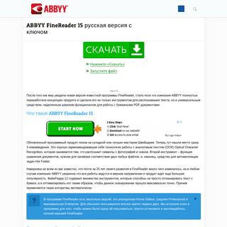 ABBYY FineReader 15 скачать бесплатно русская версия c ключом торрент