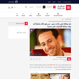 ArchiveBay.com - ajel.sa/hXn6qD/ - بعد وفاته في حادث سير.. من هو خالد بشارة أحد رواد صناعة الإنترنت في مصر؟