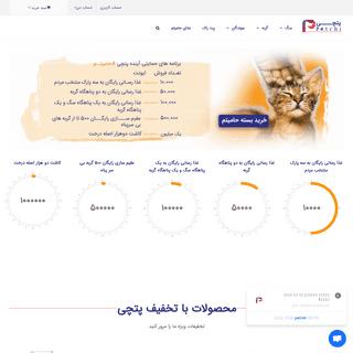 پت شاپ اینترنتی شاپچی 🐶 - اولین اپلیکیشن تخصصی حیوانات خانگی