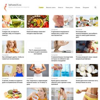 ArchiveBay.com - inform35.ru - InForm35.ru - Журнал для женщин всех возрастов
