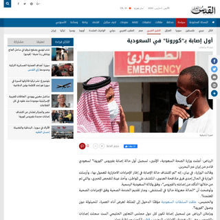 أول إصابة بـ-كورونا- في السعودية - القدس العربي
