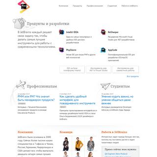 JetBrains — Ведущий мировой производитель профессиональных средств разр�