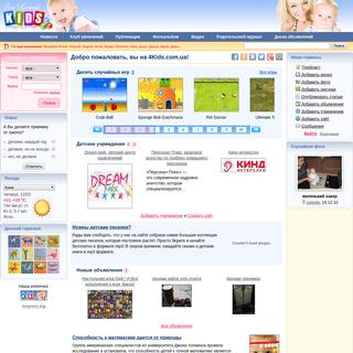 Детский информационно-развлекательный портал 4Kids