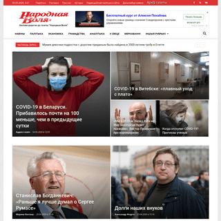 Народная Воля - Актуальныя падзеі і эксклюзіўная аналітыка з Беларусі