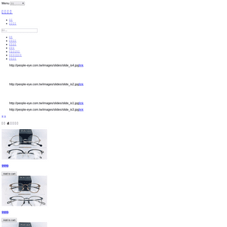ArchiveBay.com - people-eye.com.tw - 民視眼鏡 - 媒體認證台北市士林最便宜眼鏡配到好 -
