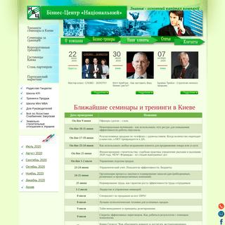 Тренинги в Украине, Тренинги Киев, тренінги в Києві, семинары Киев