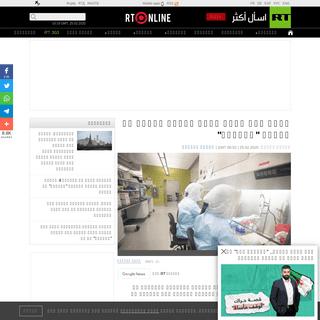 فريق طبي صيني يطور لقاحا واعدا ضد فيروس -كورونا- - RT Arabic
